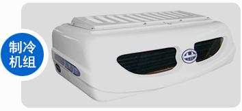 冷藏车制冷机组