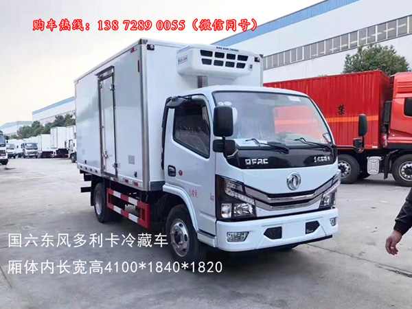 国六东风4.2米冷藏车,国6冷藏车